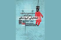 موفقیت نمایش عروسکی یزد در جشنواره عروسکی تهران
