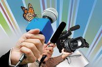 بیانیه کارگروه رسانه معاونت امور زنان و خانواده ریاست جمهوری به مناسبت روز خبرنگار