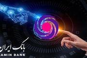 بانکداری دیجیتال در بانک ایران زمین ارتقا یافت