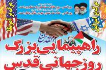مسیرهای راهپیمایی روز جهانی قدس درسراسر استان اعلام شد