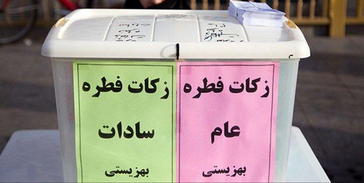 برپایی 540 پایگاه بهزیستی برای جمع آوری فطریه در اصفهان
