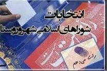 امروز، آخرین مهلت ثبت نام داوطلبان انتخابات شوراهای روستا