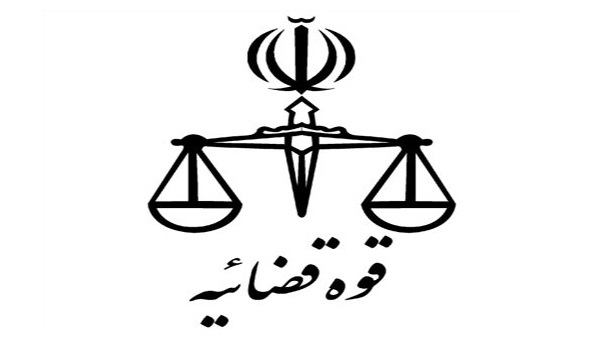 یک انتصاب جدید در معاونت منابع انسانی و امور فرهنگی قوه قضاییه