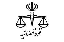 واکنش قوه قضائیه به تبانی بانکها با کارشناسان دادگستری