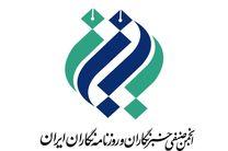 تسلیت رئیس کانون انجمن صنفی خبرنگاران و روزنامه نگاران ایران به بازماندگان زلزله
