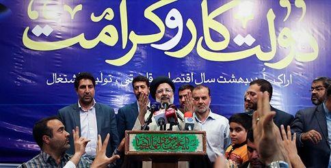 برنامه سفر حجتالاسلام رئیسی به اصفهان تغییر کرد
