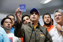 اپوزیسیون ونزوئلا در مذاکرات دومینیکن شرکت می کند