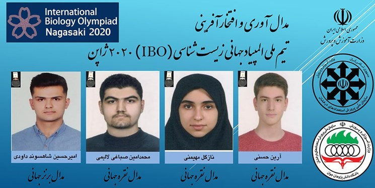 کسب مدال توسط دانشآموزان ایرانی در المپیاد جهانی زیست شناسی