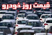 قیمت خودروهای داخلی ۱۷ بهمن ۹۸/ قیمت پراید اعلام شد