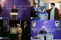 حضور مسئولین در انتخابات یازدهمین دوره مجلس شورای اسلامی