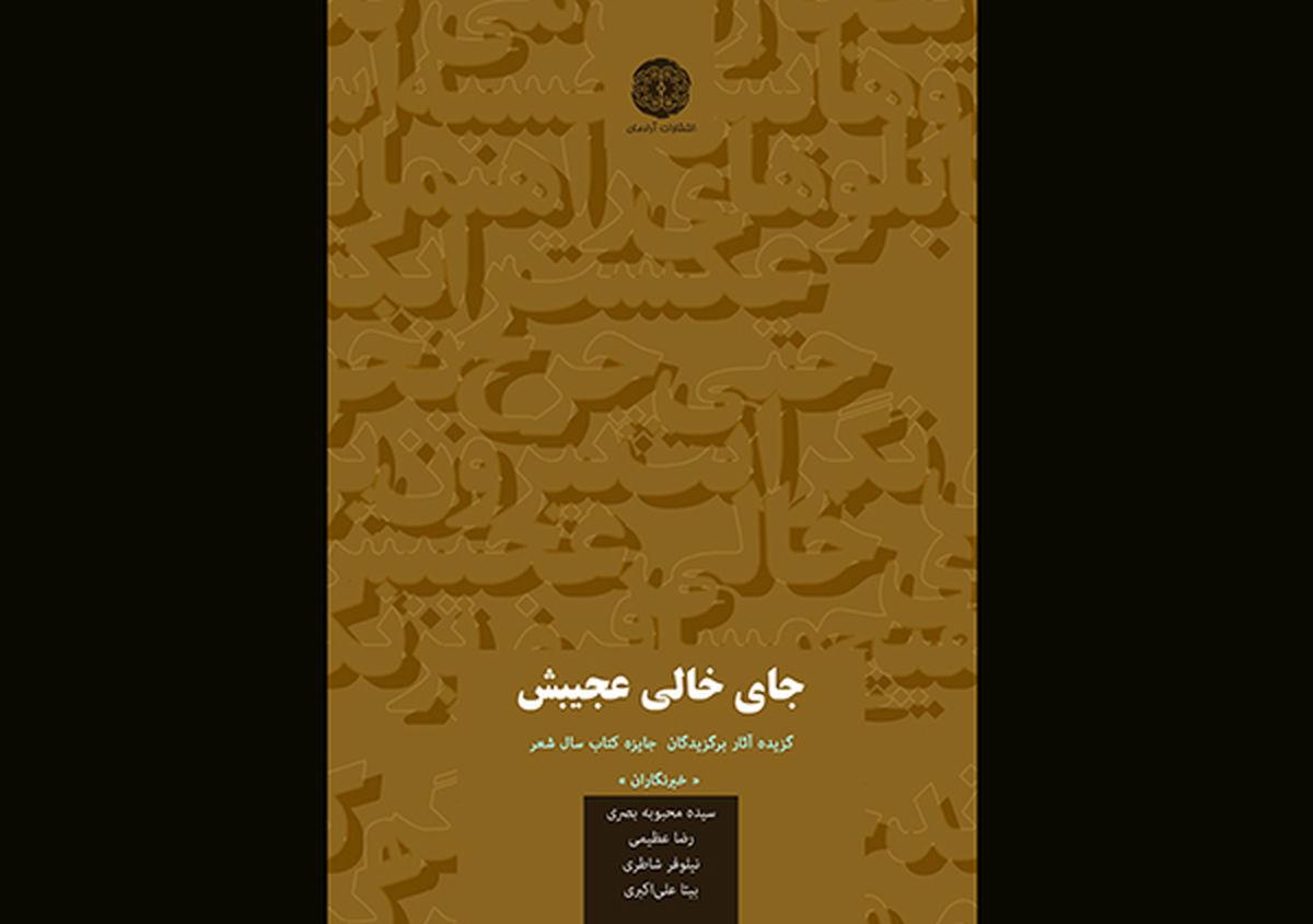 آثار برگزیدگان جایزه شعر خبرنگاران کتاب شد