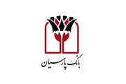 طرح پالایش پارسیان سپهر به بهرهبرداری رسید / جهش در صنعت پتروشیمی با کمک بانک پارسیان