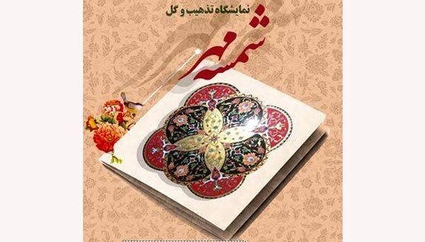 نمایشگاه شمسه مهر در فرهنگسرای گلستان افتتاح  می شود