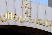 انتصاب معاون فرهنگی وزارت ورزش