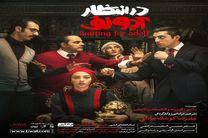 اجرای نمایش در انتظار آدولف در تماشاخانه ایرانشهر