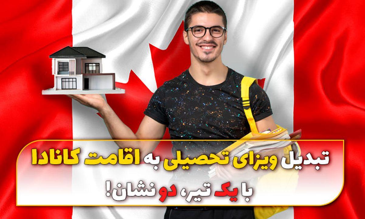تبدیل ویزای تحصیلی به اقامت کانادا ؛ با یک تیر، دو نشان!