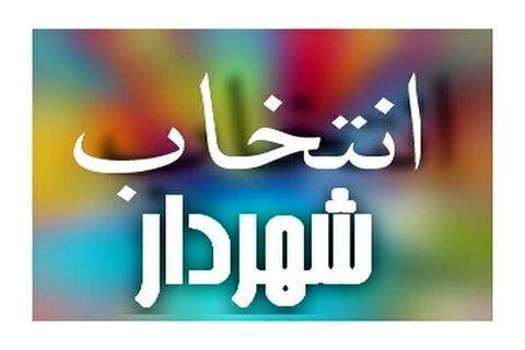 فرایند انتخاب شهردار جدید تهران از امروز آغاز شد