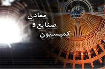 ترکیب ۲۳ نفره اعضای کمیسیون صنایع و معدن مجلس + اسامی