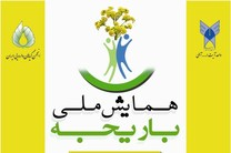 نخستین همایش ملی باریجه برگزار می شود