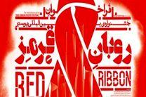 فراخوان جشنواره ملی نقاشی روبان قرمز منتشر شد