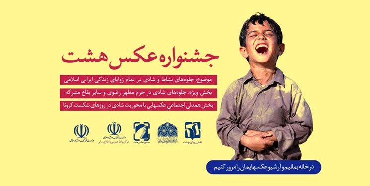 مهلت ارسال اثر به سومین جشنواره عکس هشت تمدید نمی شود/تنها یک هفته فرصت باقی مانده