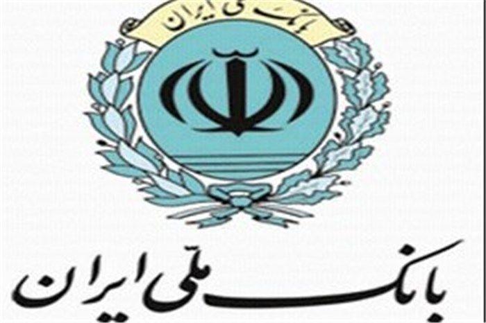 هدف اصلی بانک ملی ایران افزایش رضایتمندی مشتریان است