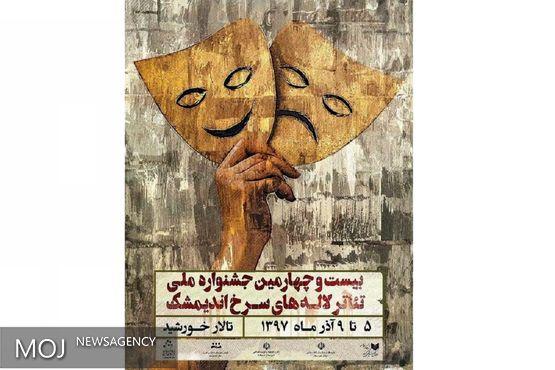 برگزیدگان بیست و چهارمین جشنواره ملی تئاتر لاله های سرخ معرفی شدند