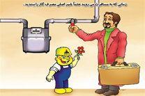توصیه های شرکت گاز خوزستان به مشترکین گاز طبیعی به هنگام مسافرت و ترک منزل