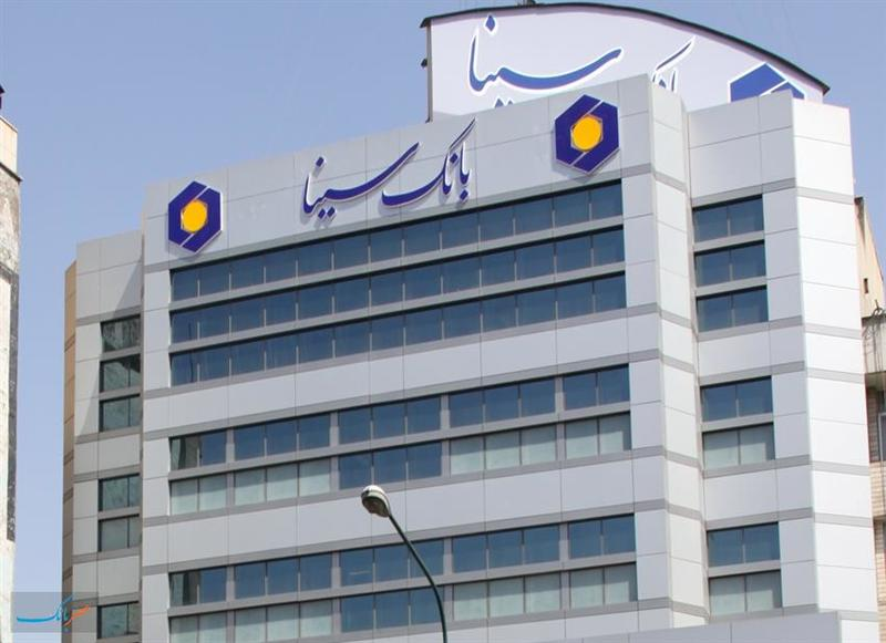 اعلام ساعات کار واحدهای ستادی و شعب تهران بانک سینا در تیرماه