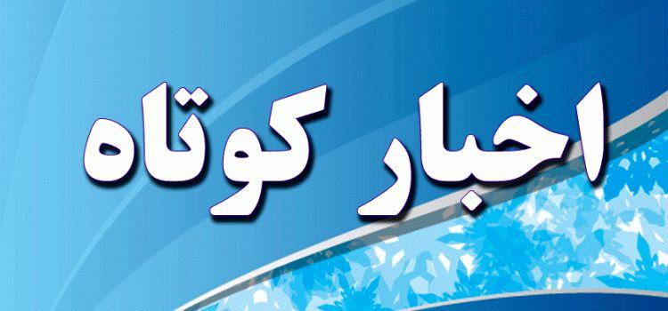 مهم ترین اخبار استان اردبیل در یک نگاه