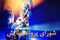 فیلم سینمایی «مصلحت» و «لاله» پروانه نمایش گرفت