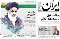 روزنامهها به استقبال سالگرد ارتحال امام (ره) رفتند
