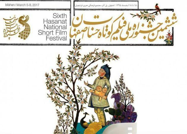 سه نشست، یک کارگاه و استقبال اصفهانی ها