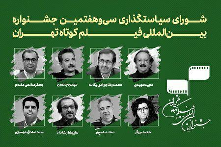 انتصاب اعضای شورای سیاستگذاری جشنواره فیلم کوتاه تهران