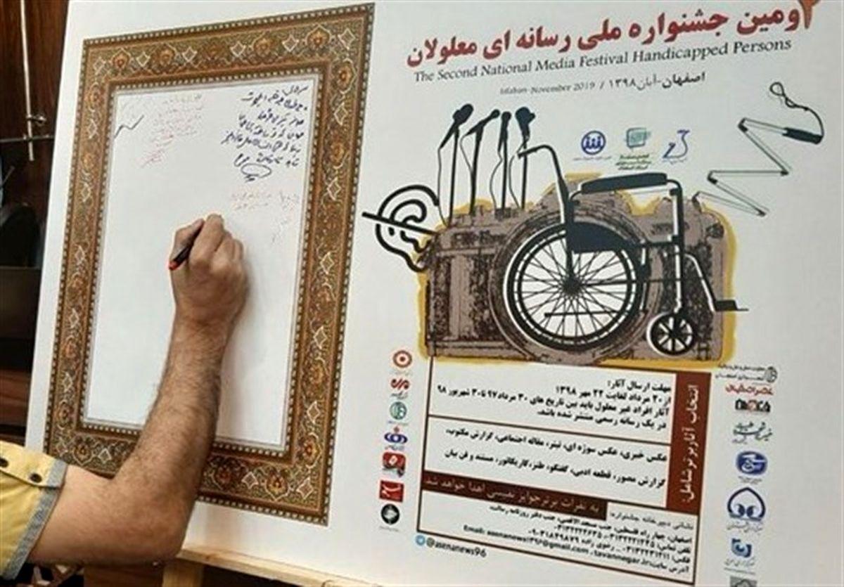 داوران دومین جشنواره ملی معلولان در اصفهان مشخص شدند