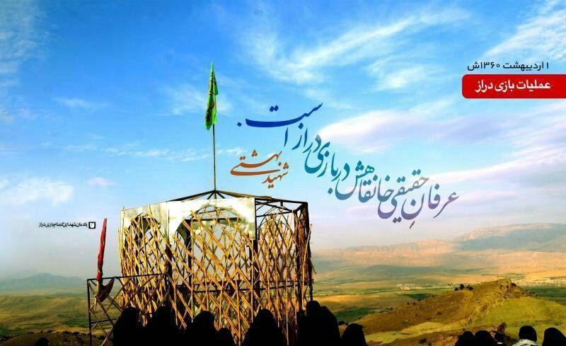 پیشبینی حضور 25 هزار زائر در سالروز عملیات بازی دراز در کرمانشاه