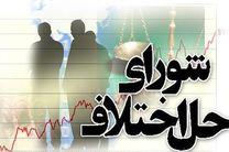 صلح و سازش در 6 پرونده قضایی در شوراهای حل اختلاف اصفهان