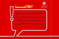 ارتقای نسخه شتاب و احتمال اختلال در خدمات کارت های بانک ایران زمین
