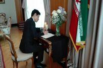گرامیداشت شهدا حملات تروریستی تهران در ژاپن