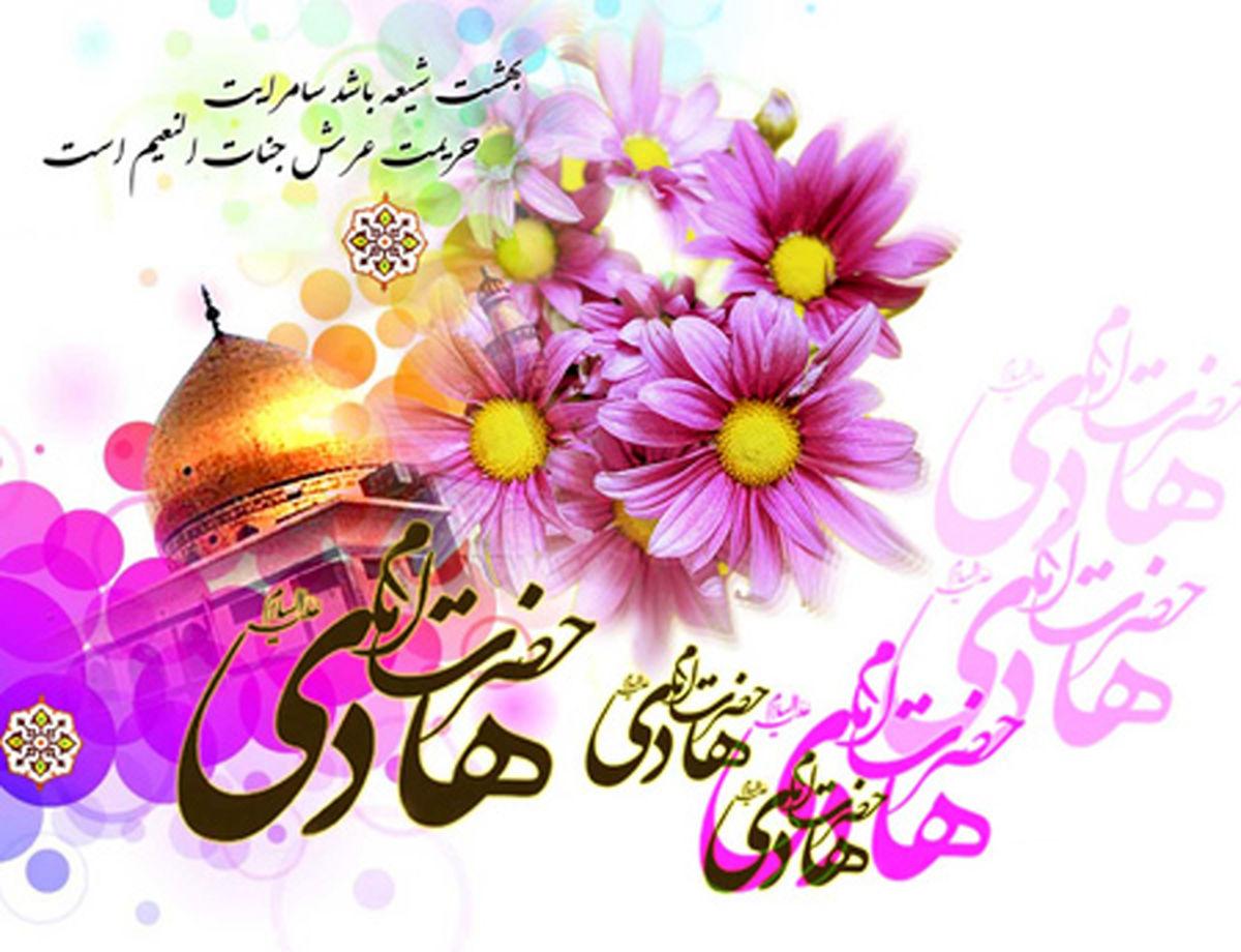 ولادت امام هادی(ع) مبارک