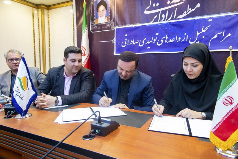 امضای تفاهمنامه همکاری مشترک سازمان منطقه آزاد انزلی و صندوق ضمانت صادرات ایران