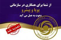 دعوت به همکاری بانک ایران زمین تمدید شد