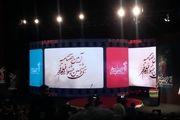 مراسم اختتامیه سی و هشتمین جشنواره فیلم فجر/ برگزیدگان معرفی شدند