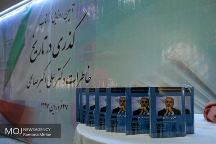 رونمایی از کتاب گذری در تاریخ خاطرات علی اکبر صالحی