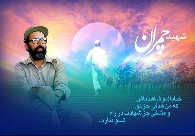 راه و نام شهید چمران برای همیشه جاودانه است