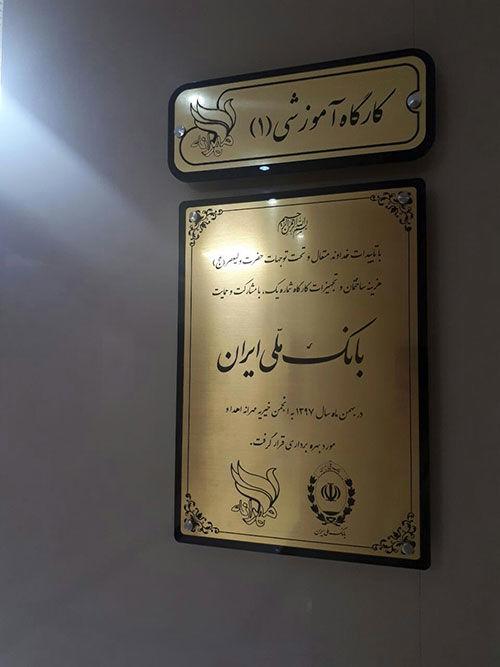 کمک دو میلیارد ریالی بانک ملی ایران به انجمن خیریه مهرانه زنجان