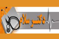 پخش برنامه دکتر سلام در ماه رمضان از شبکه هفت