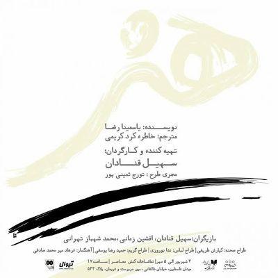 بهنام و بهرام تشکر نمایش «هنر» را افتتاح میکنند
