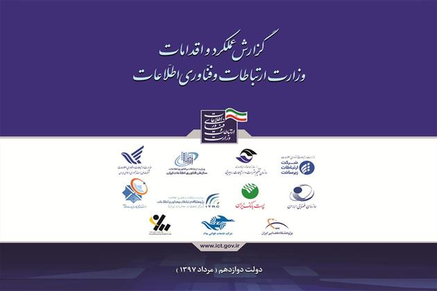 6 اقدام وزارت ارتباطات در دولت دوازدهم