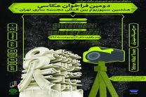 فراخوان عکاسی سمپوزیوم مجسمهسازی تهران منتشر شد